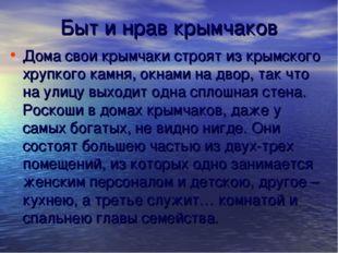 Быт и нрав крымчаков Дома свои крымчаки строят из крымского хрупкого камня, о