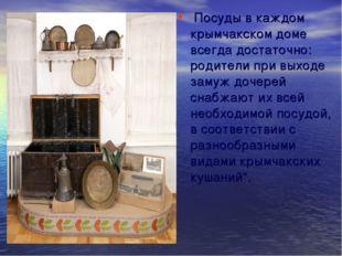 Посуды в каждом крымчакском доме всегда достаточно: родители при выходе заму