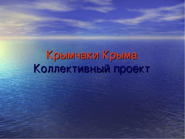Крымчаки Крыма Коллективный проект