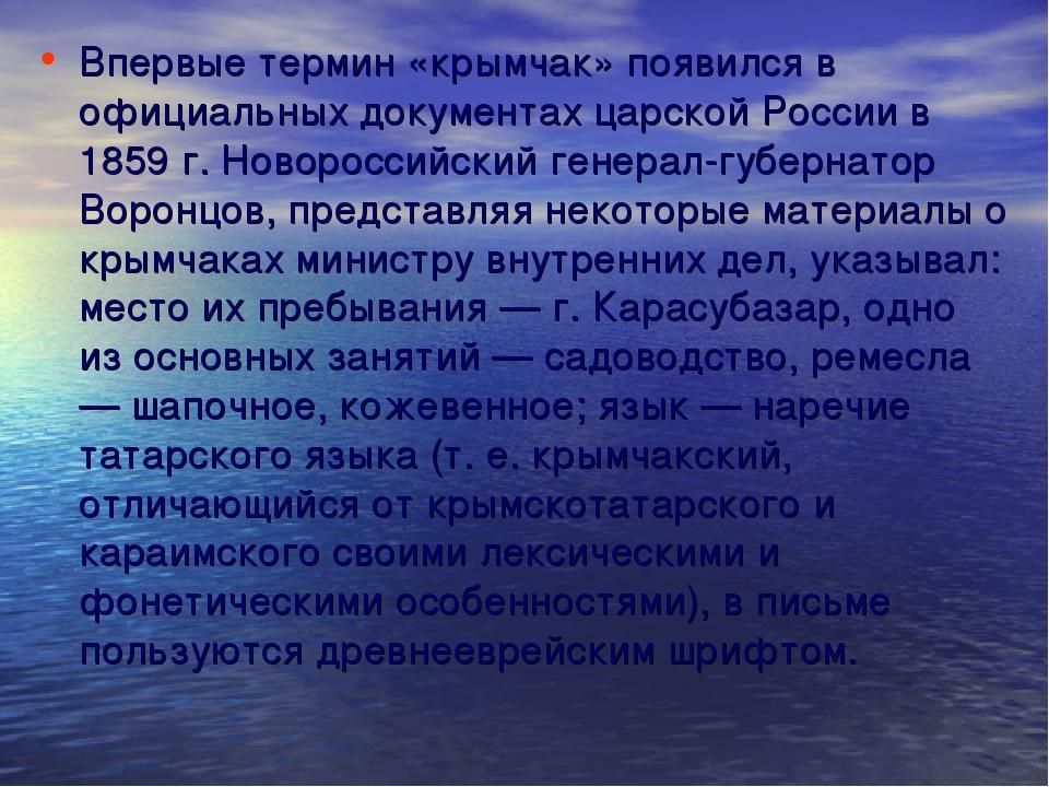 Впервые термин «крымчак» появился в официальных документах царской России в 1...