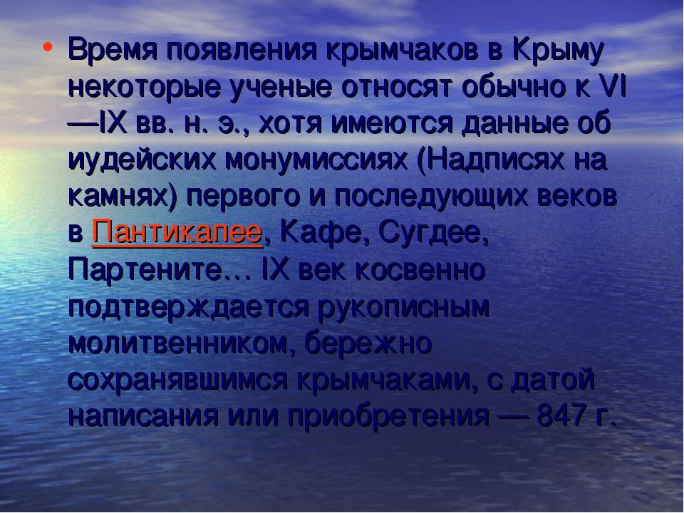 Время появления крымчаков в Крыму некоторые ученые относят обычно к VI—IX вв....