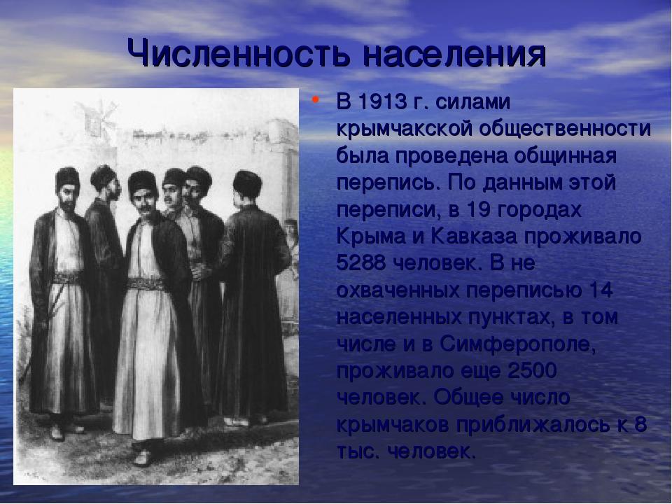 Численность населения В 1913 г. силами крымчакской общественности была провед...