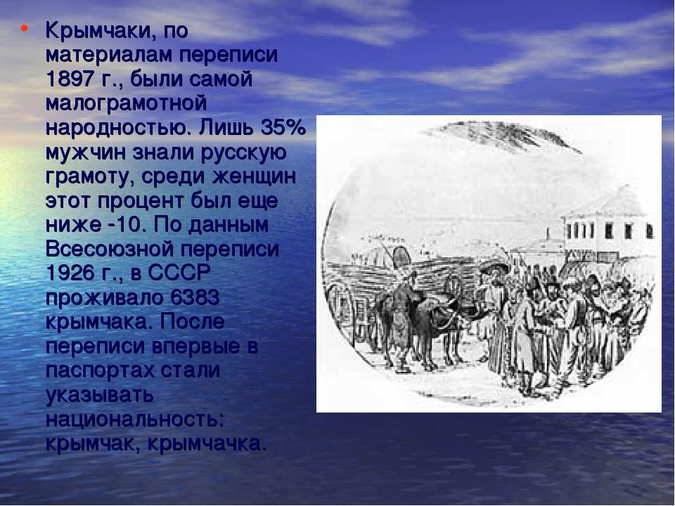 Крымчаки, по материалам переписи 1897 г., были самой малограмотной народность...