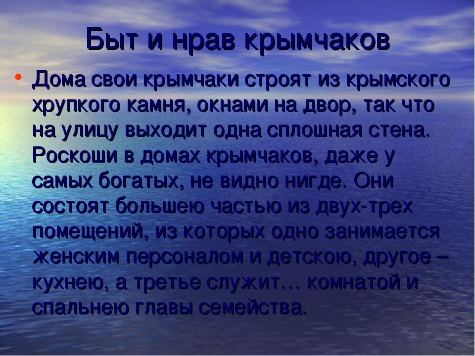 Быт и нрав крымчаков Дома свои крымчаки строят из крымского хрупкого камня, о...