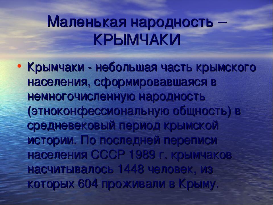 Маленькая народность – КРЫМЧАКИ Крымчаки - небольшая часть крымского населен...