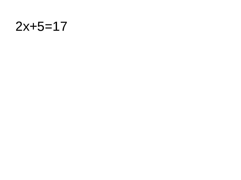 2х+5=17