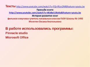 В работе использовались программы: Pinnacle studio Microsoft Office