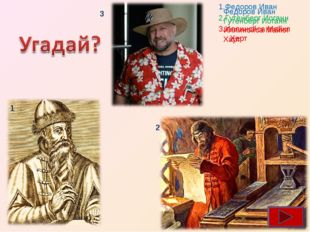 1 3 2 Федоров Иван Гутенберг Иоганн Иллинойса Майкл Харт 1.Федоров Иван 2.Гут