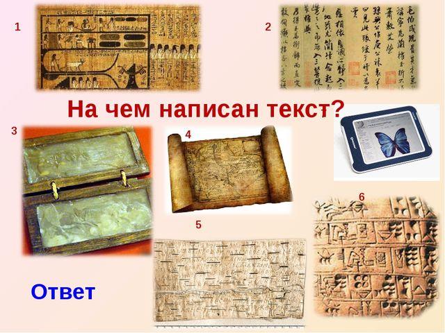 1 2 3 4 5 6 7 Ответ На чем написан текст?