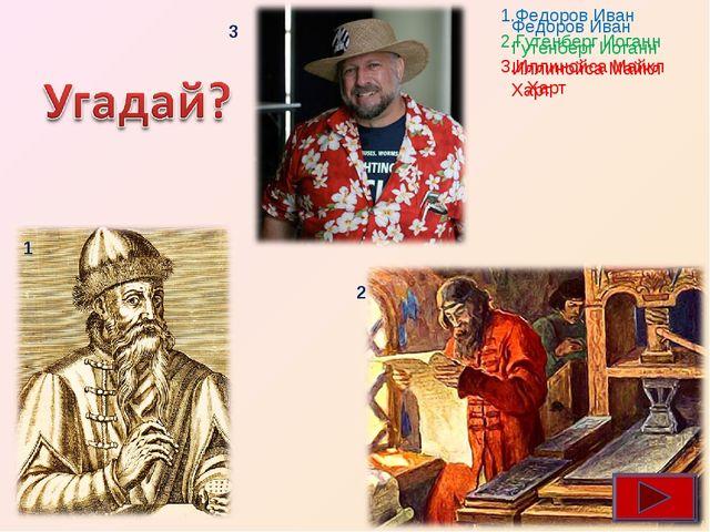 1 3 2 Федоров Иван Гутенберг Иоганн Иллинойса Майкл Харт 1.Федоров Иван 2.Гут...
