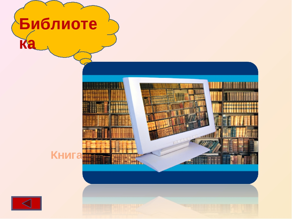 Библиотека Книга