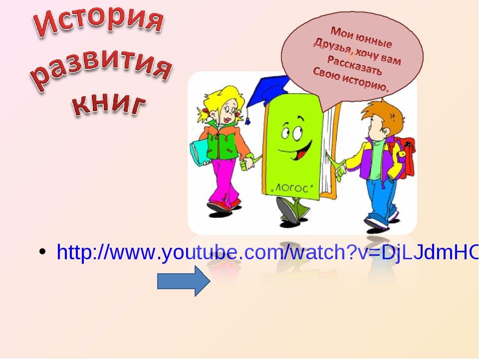 http://www.youtube.com/watch?v=DjLJdmHOq3s Й