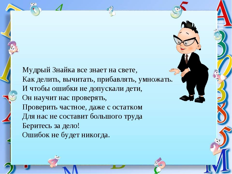 Мудрый Знайка все знает на свете, Как делить, вычитать, прибавлять, умножать....