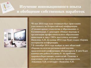 Изучение инновационного опыта и обобщение собственных наработок *В мае 2014 г