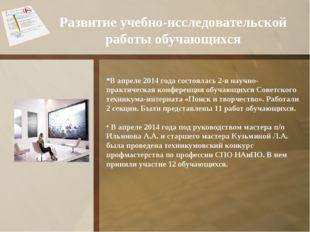 Развитие учебно-исследовательской работы обучающихся *В апреле 2014 года сост