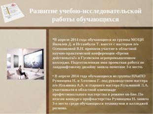 Развитие учебно-исследовательской работы обучающихся *В апреле 2014 года обуч