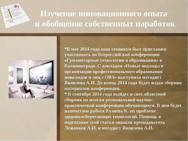 Изучение инновационного опыта и обобщение собственных наработок *В мае 2014 г...
