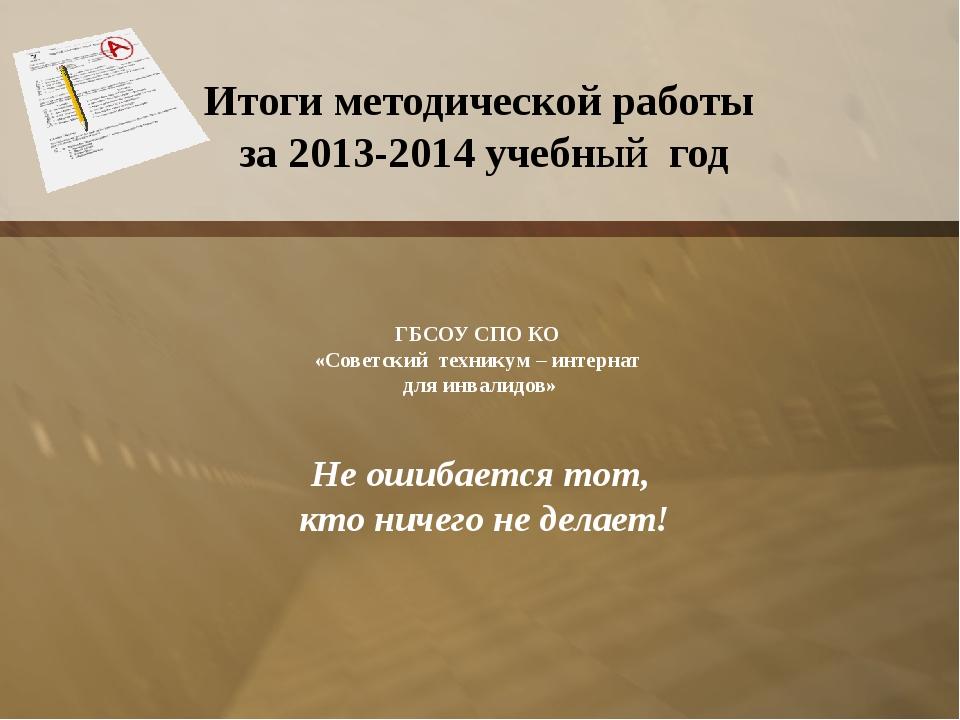 Итоги методической работы за 2013-2014 учебный год ГБСОУ СПО КО «Советский те...