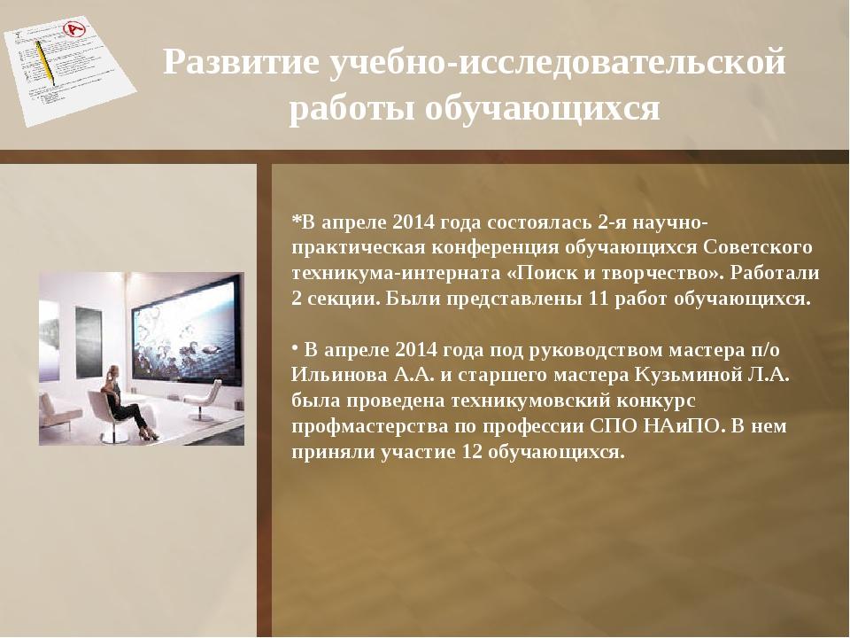 Развитие учебно-исследовательской работы обучающихся *В апреле 2014 года сост...