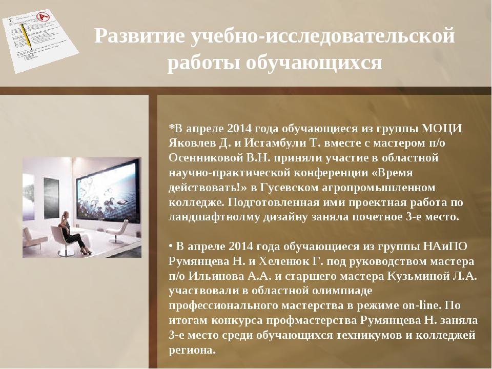 Развитие учебно-исследовательской работы обучающихся *В апреле 2014 года обуч...