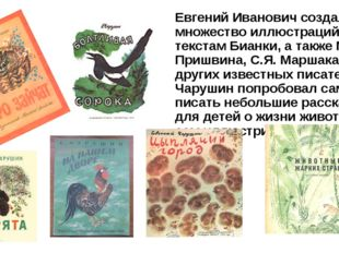 Евгений Иванович создал множество иллюстраций к текстам Бианки, а также М.М.