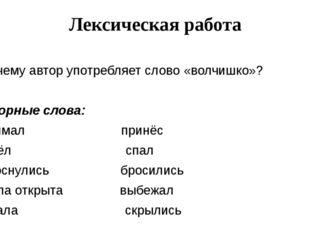 Лексическая работа Почему автор употребляет слово «волчишко»? Опорные слова:
