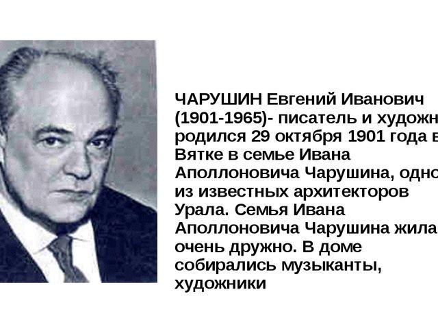 ЧАРУШИН Евгений Иванович (1901-1965)- писатель и художник родился 29 октября...
