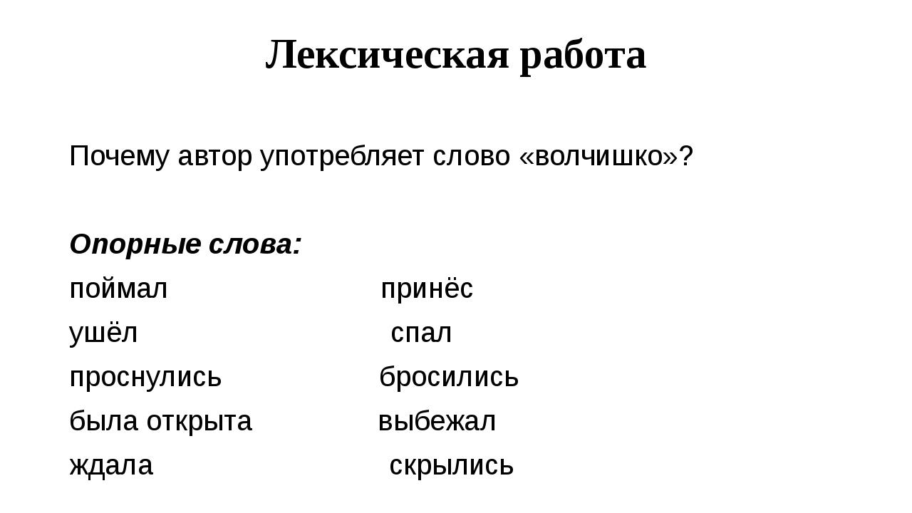 Лексическая работа Почему автор употребляет слово «волчишко»? Опорные слова:...