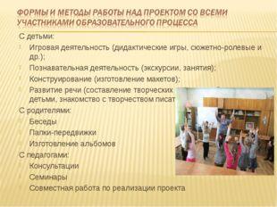 С детьми: Игровая деятельность (дидактические игры, сюжетно-ролевые и др.); П