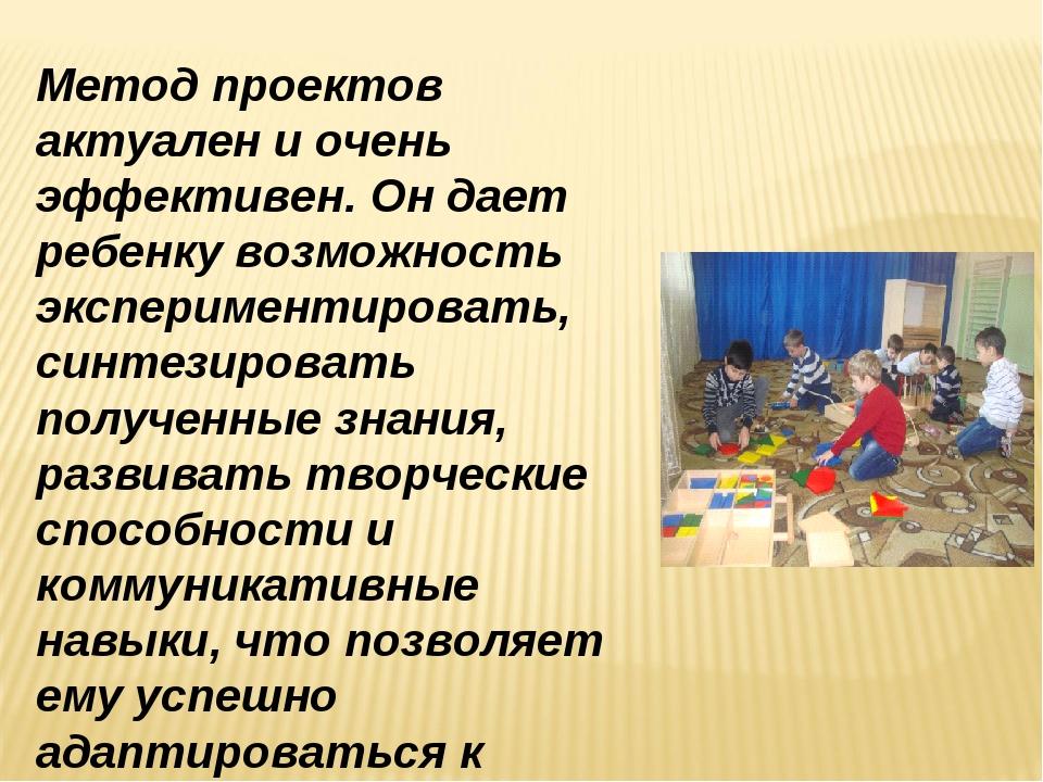 Метод проектов актуален и очень эффективен. Он дает ребенку возможность экспе...