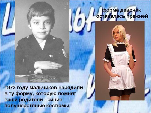 1973 году мальчиков нарядили в ту форму, которую помнят ваши родители - синие...