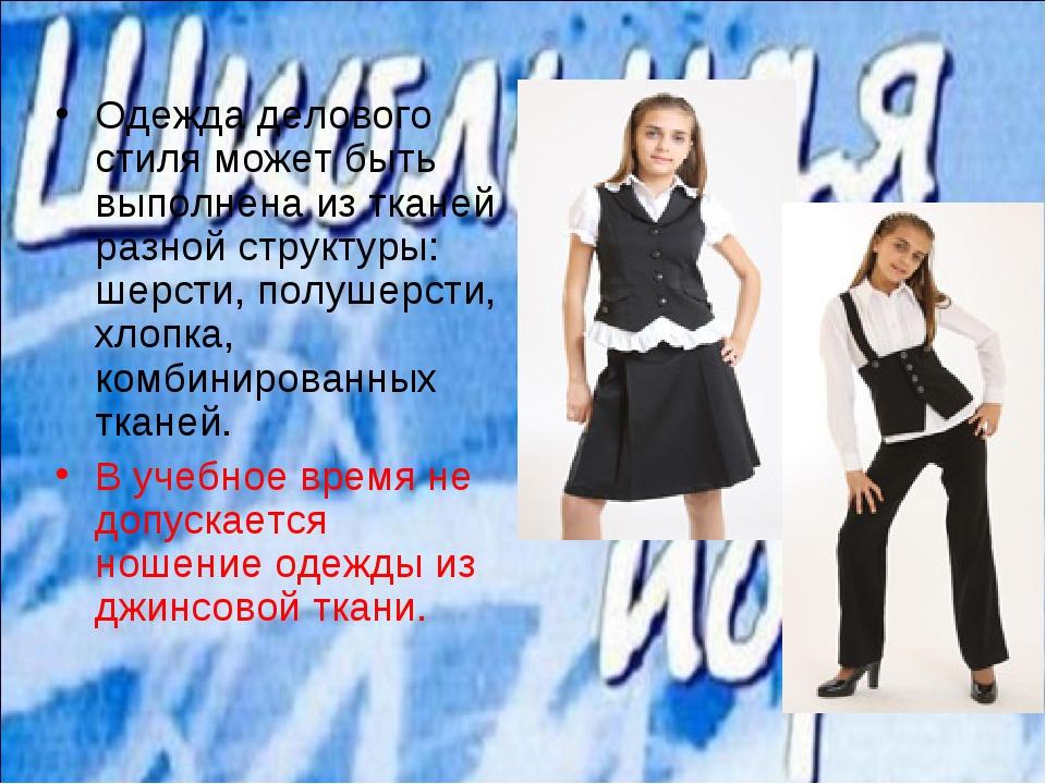 Одежда делового стиля может быть выполнена из тканей разной структуры: шерсти...