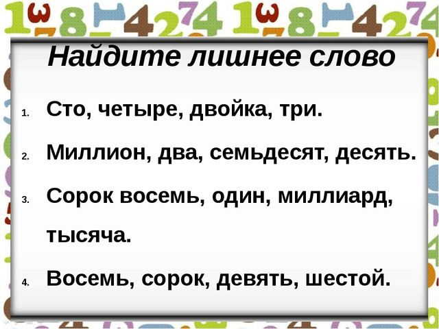 Найдите лишнее слово Сто, четыре, двойка, три. Миллион, два, семьдесят, десят...