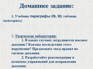 Домашнее задание: 1. Учебник параграфы 29, 30, таблица (повторить) 2. Творче
