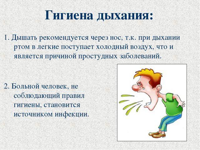 2. Больной человек, не соблюдающий правил гигиены, становится источником инфе...