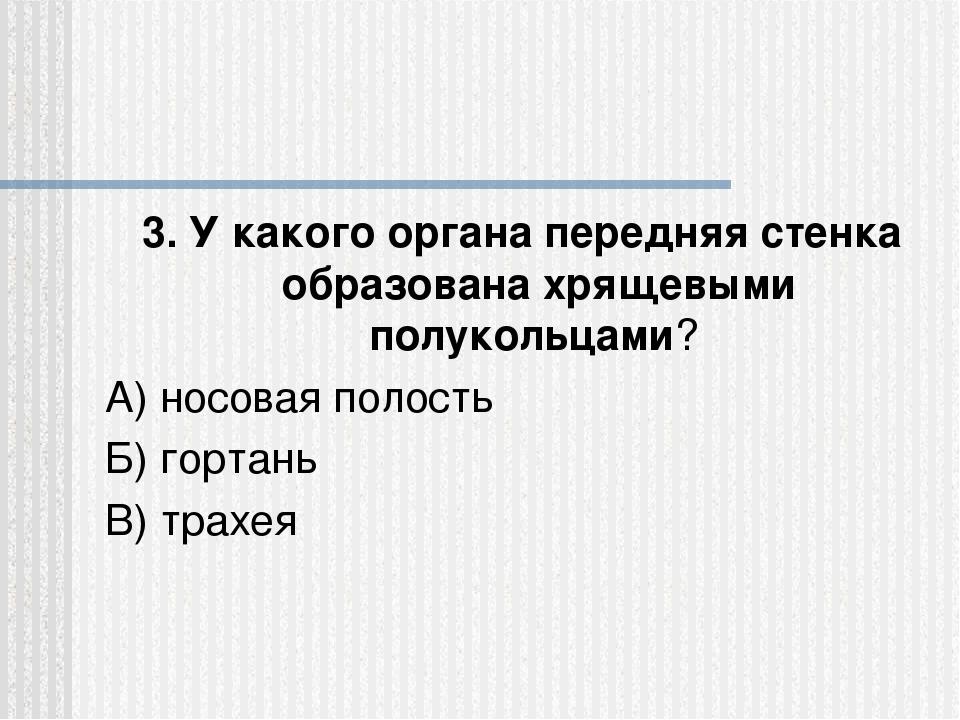 3. У какого органа передняя стенка образована хрящевыми полукольцами? А) носо...