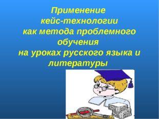 Применение кейс-технологии как метода проблемного обучения на уроках русского