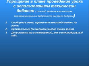 Упрощение в плане проведения урока с использованием технологии дебатов ( осно