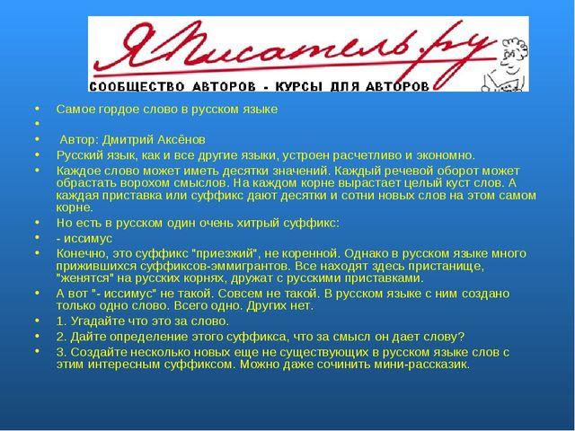 Самое гордое слово в русском языке Автор: Дмитрий Аксёнов Русский язык, как и...