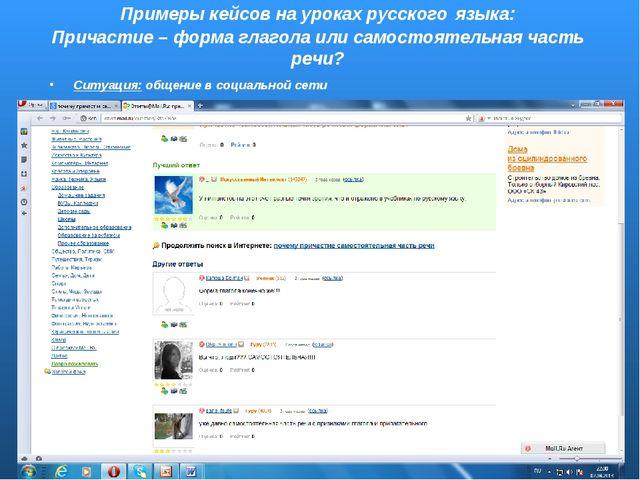 Примеры кейсов на уроках русского языка: Причастие – форма глагола или самост...