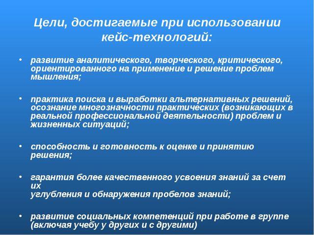 Цели, достигаемые при использовании кейс-технологий: развитие аналитического,...
