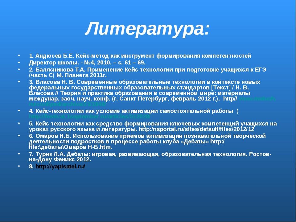 Литература: 1. Андюсев Б.Е. Кейс-метод как инструмент формирования компетентн...