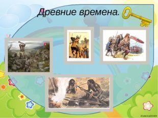 Древние времена. Ekaterina050466