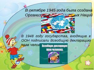 В октябре 1945 года была создана Организация Объединённых Наций (ООН). В 1948