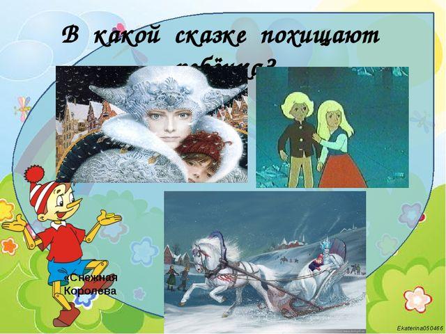 В какой сказке похищают ребёнка? «Снежная Королева Ekaterina050466