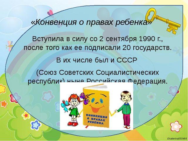 «Конвенция о правах ребенка» Вступила в силу со 2 сентября 1990 г., после то...