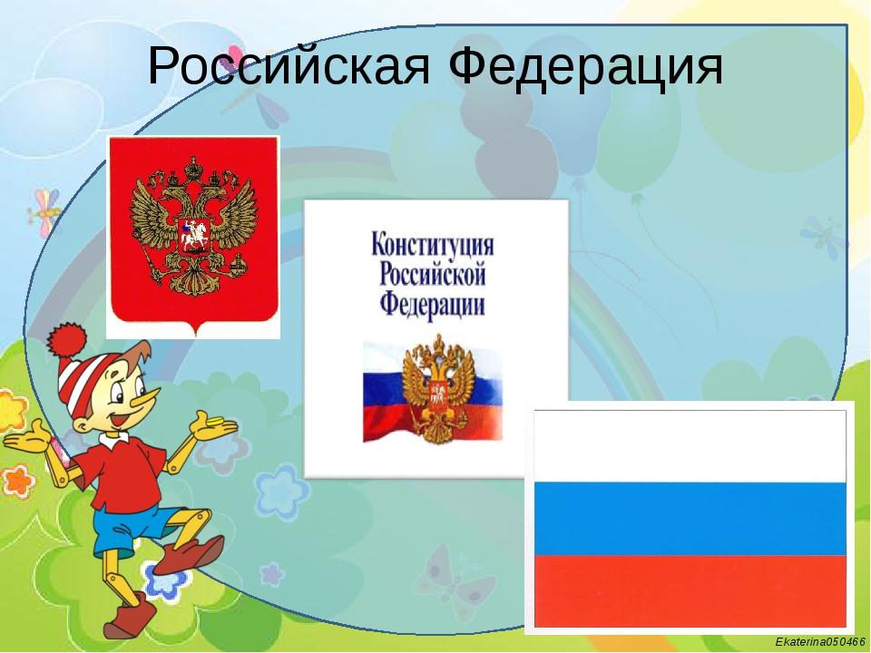 Российская Федерация Ekaterina050466