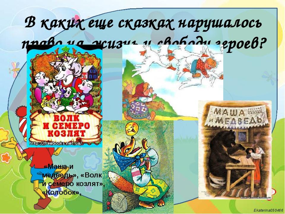В каких еще сказках нарушалось право на жизнь и свободу героев? «Маша и медве...