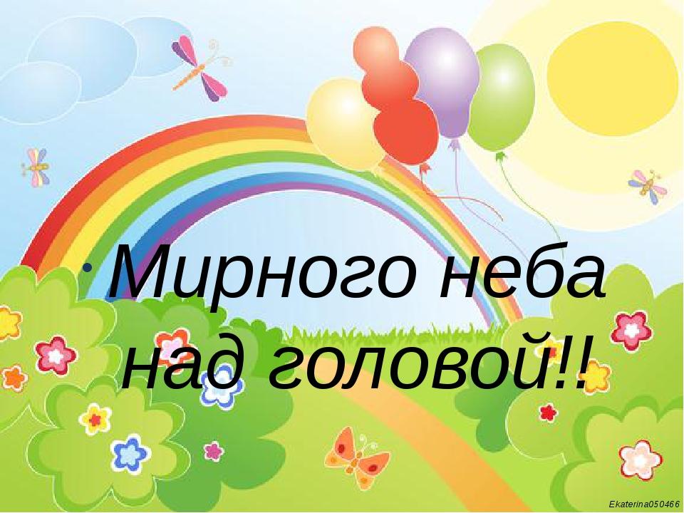 Мирного неба над головой!! Ekaterina050466