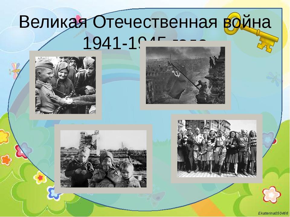 Великая Отечественная война 1941-1945 года Ekaterina050466
